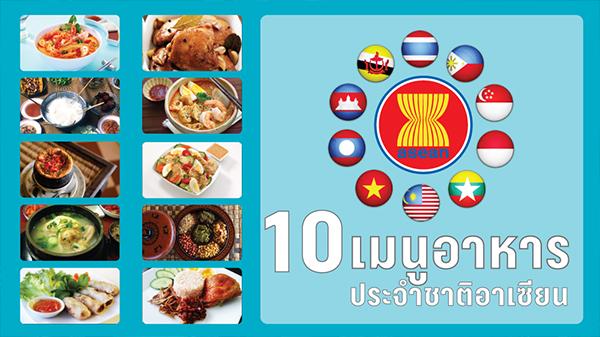10food